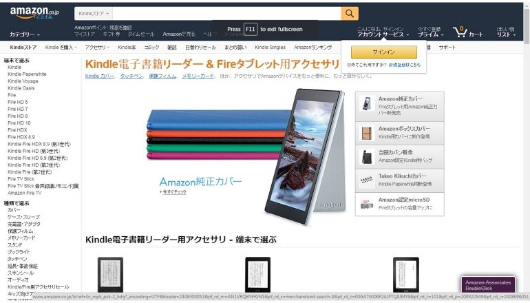 amazon-japan-kindle-oasis